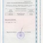 Sv-vo_o_gos_akkred_prilozh